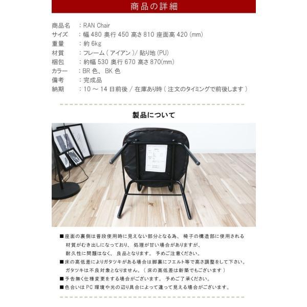 インダストリアルチェア 椅子 アイアンフレーム PUレザー ダイニングチェア 重量6kg 軽量 ブラウン ブラック レトロ ミッドセンチュリー 軽い GMK|crescent|02