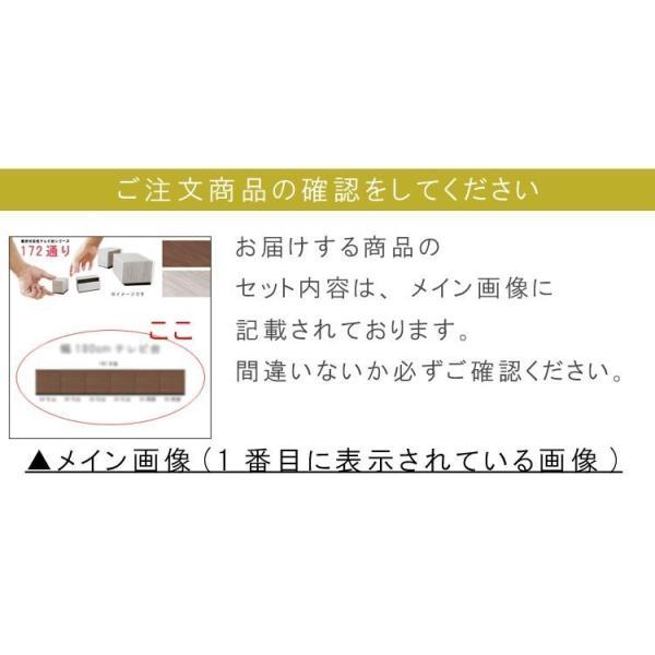 テレビ台 幅120cm 天板+下台セット 日本製 個々アイテム完成品 ブラウン系 グレー系 ユニット式 172通り自由自在 GMK|crescent|02