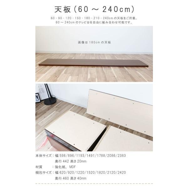 テレビ台 幅120cm 天板+下台セット 日本製 個々アイテム完成品 ブラウン系 グレー系 ユニット式 172通り自由自在 GMK|crescent|15