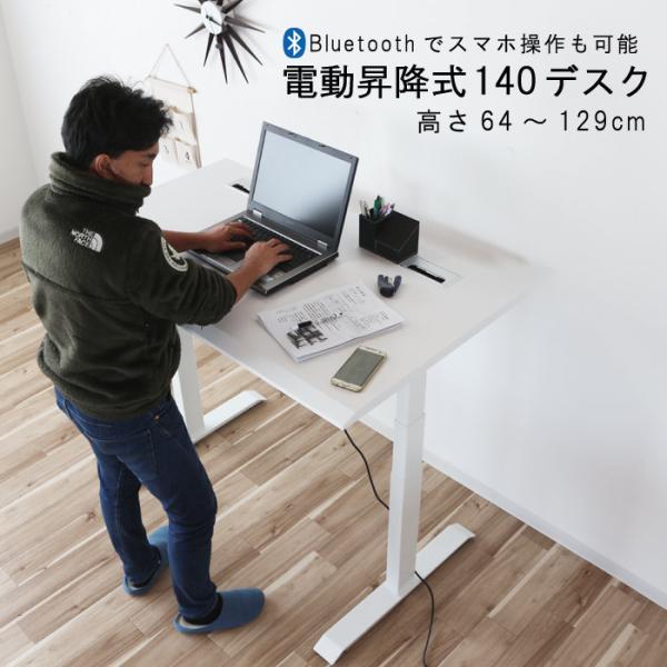 パソコンデスク 幅140cm 奥行70cm 電動昇降式 スマホ操作(bluetooth搭載)可能、パネル操作可能 アジャスター付き オフィスデスク スタンディングデスク