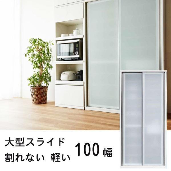 【安全対策】大型 スライド 食器棚 幅100cm 高さ210cm キッチンボード 地域限定大型設置便 OK |crescent