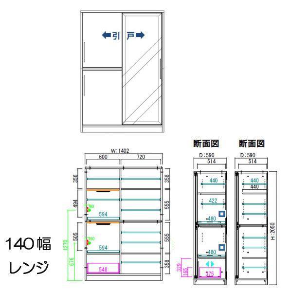 食器棚 光沢の有る 鏡面仕上げ 大型スライドドア レンジボード 140幅 奥行45 Bernex(ベルネ)(ベイス)食器棚 SOK 食器棚 開梱設置送料無料 m082-|crescent|03