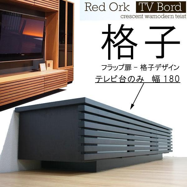 テレビ台 和モダン ルーバー 格子 テレビボード 幅180 3160TV SOK 開梱設置送料無料 m082-|crescent