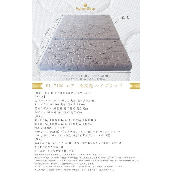 腰痛対策 マットレス シングル エア3Dサポート+高反発 敷き布団 シングル ベッドマット 折りたたみ 世界基準認証 あすつく murren-el7100s|crescent|02