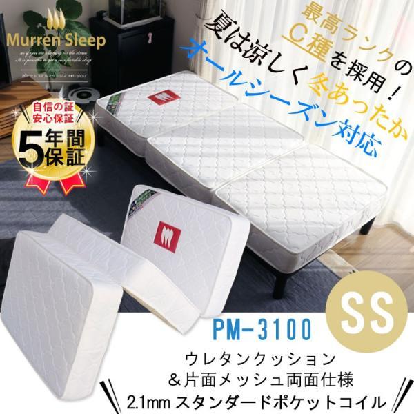 マットレス 折りたたみ スモールシングル 折りたたみ ポケットコイル 幅92cm×長さ182cm  分割 折り畳み 三つ折り 3分割 あすつく マットレス 三つ折り|crescent