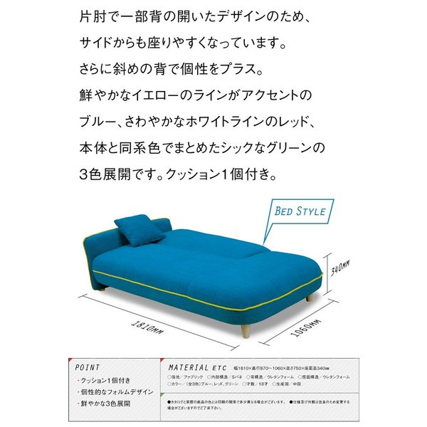 ソファベッド 片肘カウチ 3人掛け ファブリック ブルー、レッド、グリーン カジュアル 高級感 丸みのあるシンプルなデザイン SSG  t001-|crescent|03