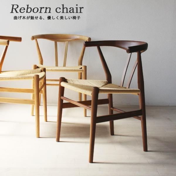 椅子 1脚 肘掛け アームチェア 曲げ木 ダイニングチェア アッシュ タモ材 オーク材 ウォルナット無垢材 デザイナーズチェア GMK-dc|crescent