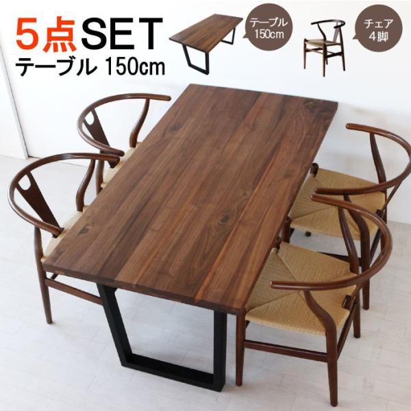 ダイニングセット 5点 幅150cm ウォールナット無垢材 オイル塗装 ブラウン 北欧 Uチェア  椅子は宅配のみ テーブルはGOK YSS|crescent