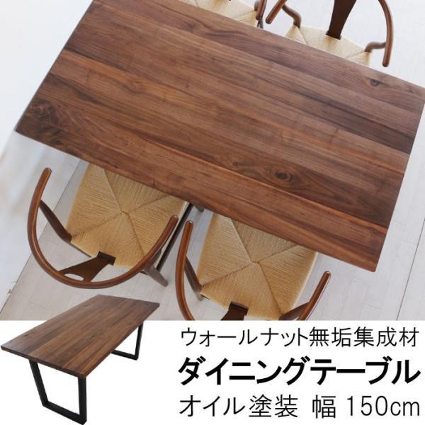 ダイニングセット 5点 幅150cm ウォールナット無垢材 オイル塗装 ブラウン 北欧 Uチェア  椅子は宅配のみ テーブルはGOK YSS|crescent|02