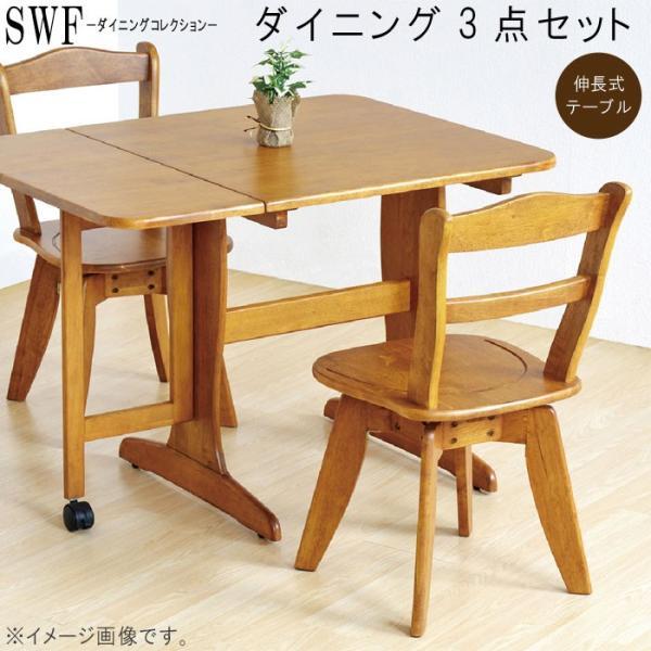 ダイニングセット 3点 伸長式テーブル×1、回転式チェア×2 ナチュラル 天板折り畳み バタフライ ダイニングテーブルセット  GMK|crescent