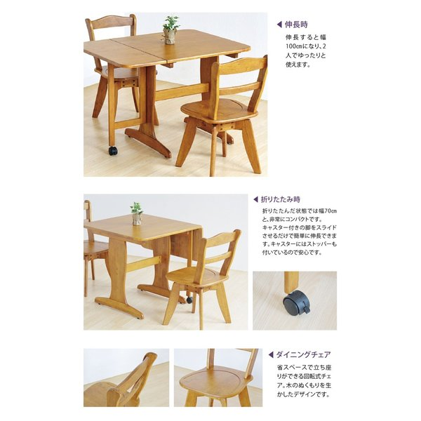 ダイニングセット 3点 伸長式テーブル×1、回転式チェア×2 ナチュラル 天板折り畳み バタフライ ダイニングテーブルセット  GMK|crescent|02
