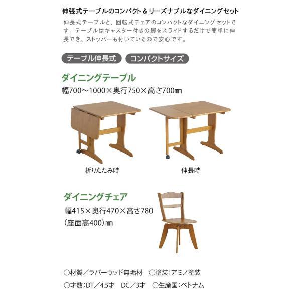 ダイニングセット 3点 伸長式テーブル×1、回転式チェア×2 ナチュラル 天板折り畳み バタフライ ダイニングテーブルセット  GMK|crescent|03