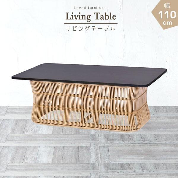 リビングテーブルのみ 幅110cm 天然木 ラタン らたん 籐 センターテーブル リビングテーブル ローテーブル 机 つくえ ツクエ  送料無料
