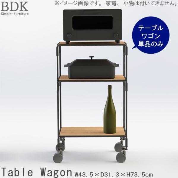 テーブルワゴンのみ 幅43.5cm 高さ73.5cm ブラック×ブラウン アイアン 鉄筋フレーム キャスター付き キッチンワゴン 収納 キッチン収納 送料無料