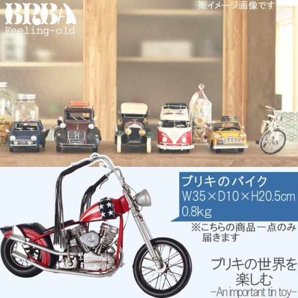 ブリキのバイクのみ 幅35cm 高さ20.5cm 小物 オブジェ レトロ アンティーク調 ディスプレイ 模型 ブリキ ビンテージ風 雑貨 インテリア かっこいい|crescent