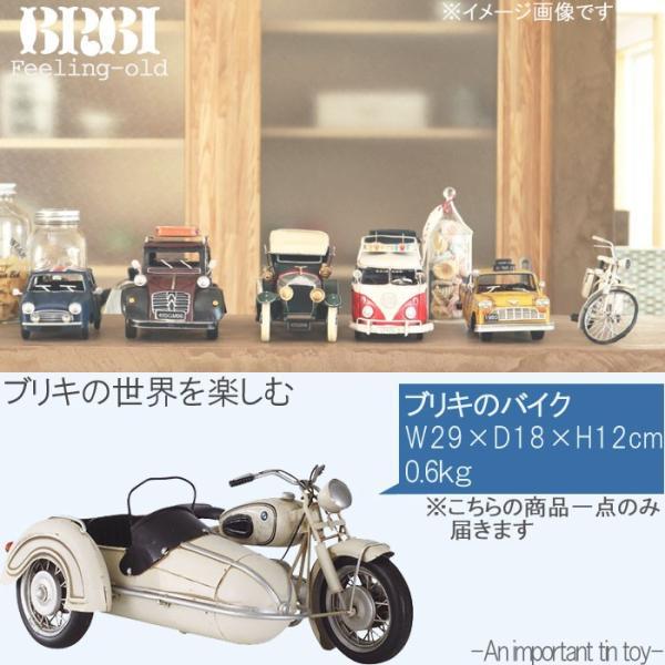 ブリキのバイクのみ 幅29cm 高さ12cm 小物 オブジェ レトロ アンティーク調 ディスプレイ 模型 ブリキ ビンテージ風 雑貨 インテリア かっこいい|crescent