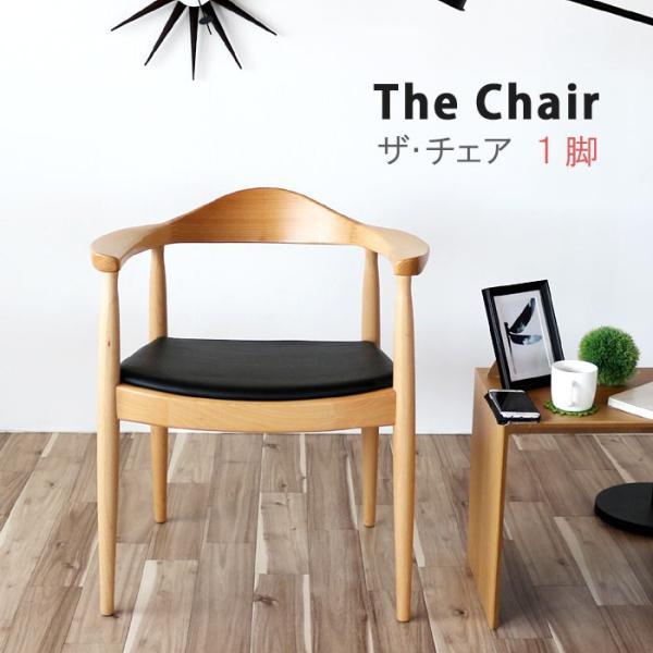 北欧 ウェグナー 椅子 ザ・チェア 1脚 THE CHAIR ザ・チェア ジェネリック家具 デザイナーズ ダイニングチェア ナチュラル/ブラウン 特選|crescent