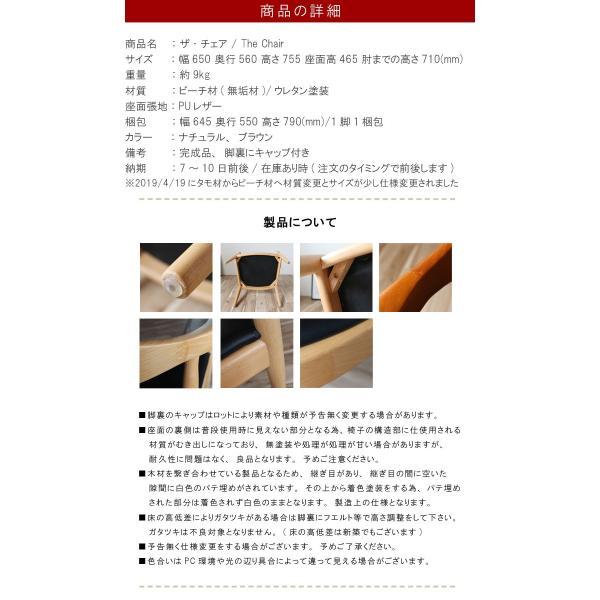 ザ・チェア 2脚セット タモ材 THE CHAIR ザ・チェア  リプロダクト デザイナーズ ダイニングチェア ナチュラル/ブラウン ザ・チェア|crescent|02