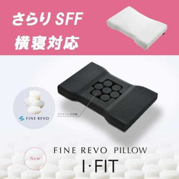 ファインレボピロー さらりタイプ 枕 横寝対応 高さ調整もできる 送料無料 アスリープ SFF to-fc0311ax|crescent