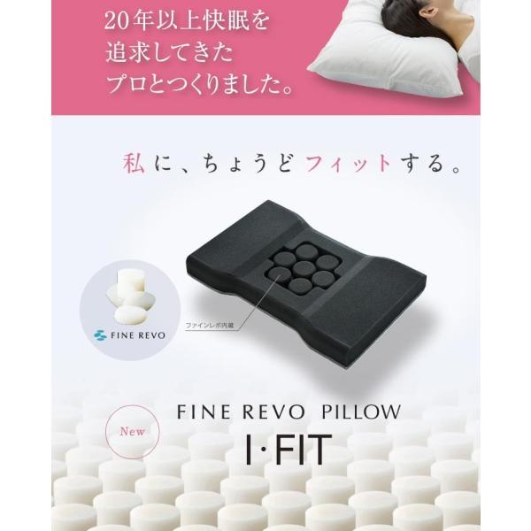 ファインレボピロー さらりタイプ 枕 横寝対応 高さ調整もできる 送料無料 アスリープ SFF to-fc0311ax|crescent|02