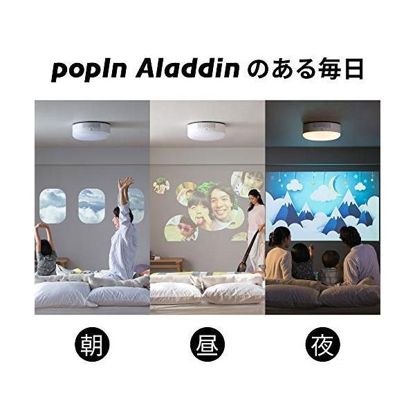 popIn Aladdin ポップインアラジン プロジェクター付きシーリングライト/高音質スピーカー/36段階調光調色|crescentisland|06