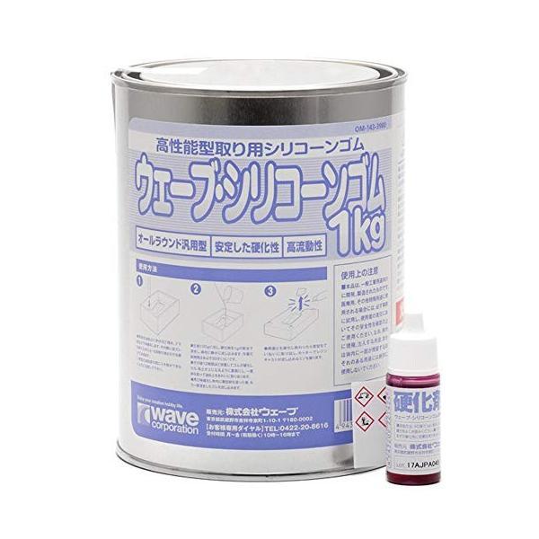ウェーブ・シリコーンゴム 1kg (硬化剤付き)|crescentisland