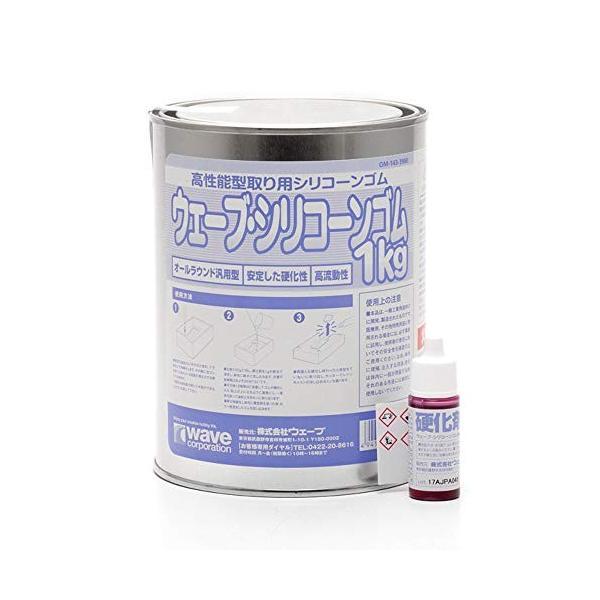 ウェーブ・シリコーンゴム 1kg (硬化剤付き)|crescentisland|02