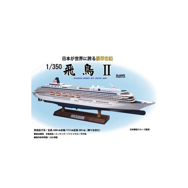 ウッディジョー 木製模型 飛鳥2 1/350 (代引不可)