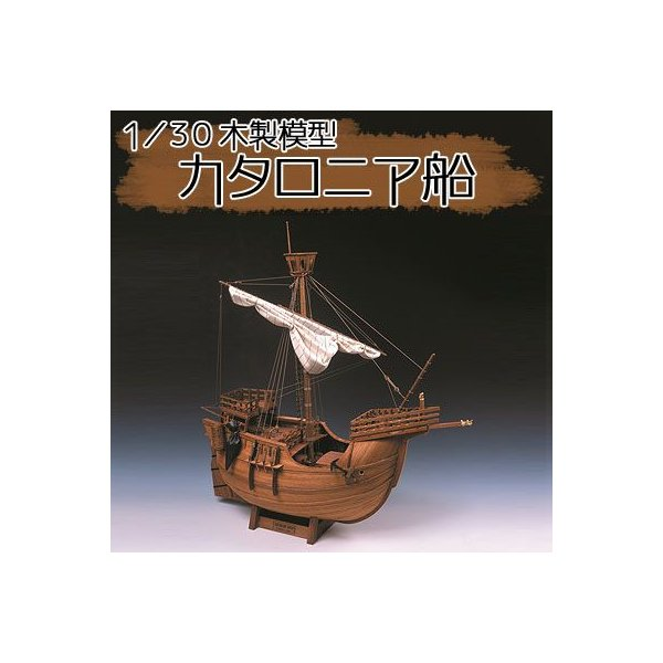 ウッディジョー 木製模型 カタロニア船 1/30 (代引不可)