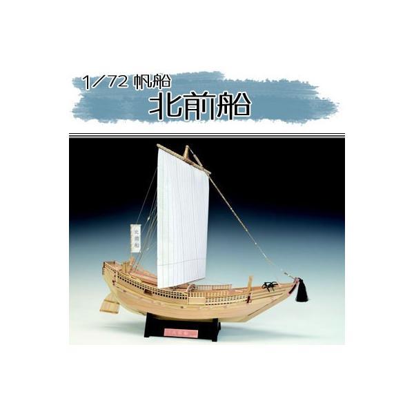 ウッディジョー 木製模型 北前船 1/72 (代引不可)