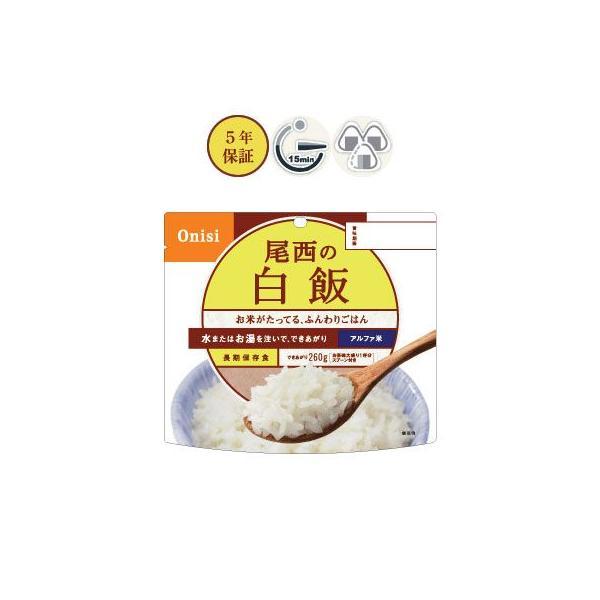 非常食 防災 震災 尾西食品 尾西の白飯 (50食セット・個包装)アルファ米 白米|cresco