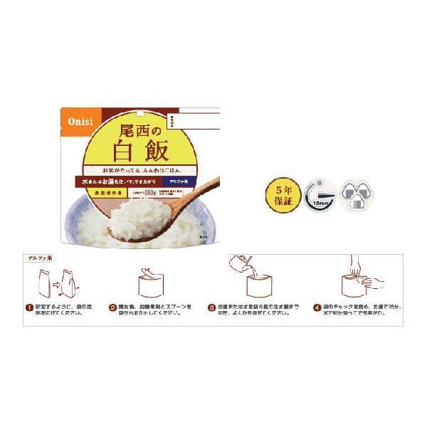 非常食 防災 震災 尾西食品 尾西の白飯 (50食セット・個包装)アルファ米 白米|cresco|02