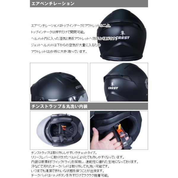 クレスト ワンタッチインナーバイザー付きジェットヘルメット HAYABUSA 隼|crest1|04
