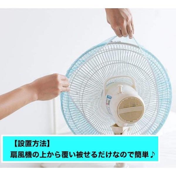 扇風機カバー セーフティーネッ...