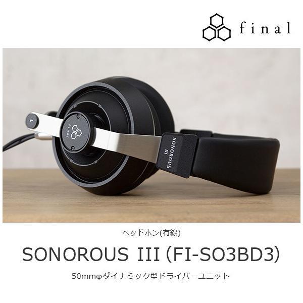 ヘッドホン(有線) snext-final SONOROUS III 50mmφダイナミック型ドライバーユニット (FI-SO3BD3)