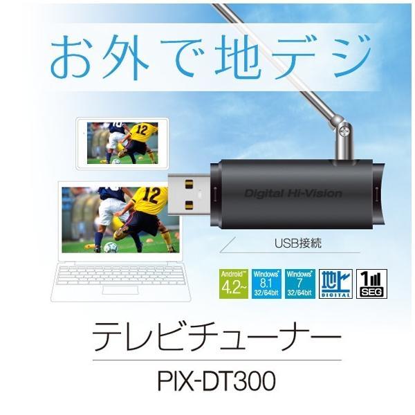 テレビチューナー Pixcela(ピクセラ) PIX-DT300 Windows/Android対応 (ワンセグ/地デジタイプ)|crevita