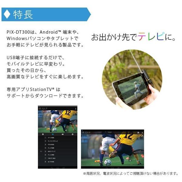 テレビチューナー Pixcela(ピクセラ) PIX-DT300 Windows/Android対応 (ワンセグ/地デジタイプ)|crevita|02