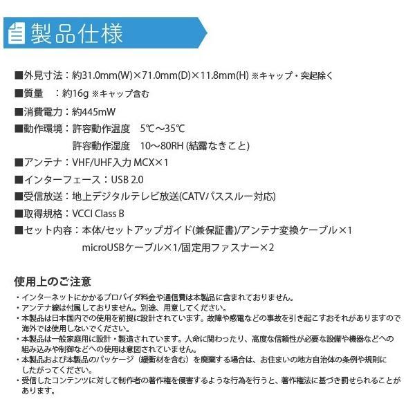 テレビチューナー Pixcela(ピクセラ) PIX-DT300 Windows/Android対応 (ワンセグ/地デジタイプ)|crevita|04