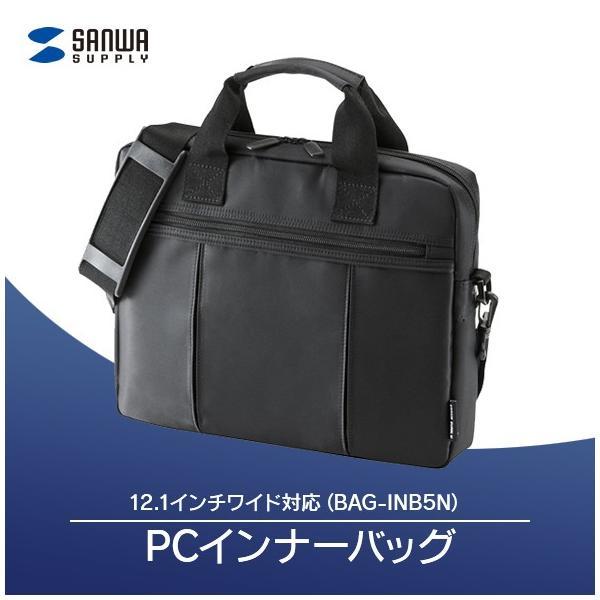 PCインナーバッグ サンワサプライ 12.1インチワイド対応 BAG-INB5N