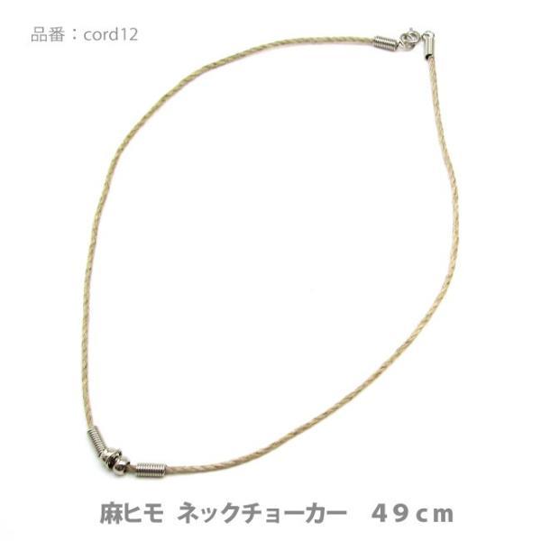 アクセサリー パーツ チョーカー 麻ひも ナチュラルコードチョーカー 全長49センチ 日本製品 cord12 メール便可 メンズ レディース