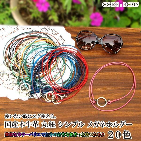 メガネホルダー 革 85cm サングラス 眼鏡 カラフル おしゃれ 日本製 牛革 ヒモ シンプル ネックレス ペンダント メンズ レディース