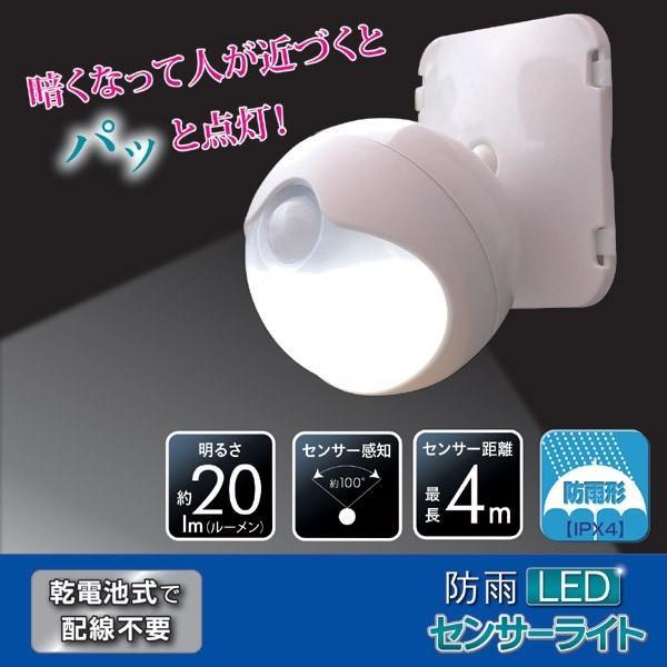 防雨LEDセンサーライト ASL-3302  809994
