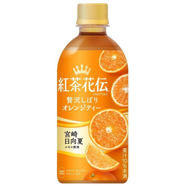 送料無料 紅茶花伝 クラフティー 贅沢しぼりオレンジティー 440mlPET 紅茶 メーカー直送 1ケース24本入り ラッピング不可