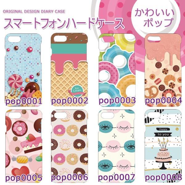 6f368cbe57 スマホカバーケース iPhone xperia galaxy 両面 ポップ かわいい キュート cronos-shop ...