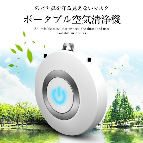 空気清浄機 小型 ポータブル 携帯型 イオン発生器 ミニ 首かけ ネックレス マイナスイオン cross-online 02