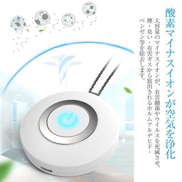 空気清浄機 小型 ポータブル 携帯型 イオン発生器 ミニ 首かけ ネックレス マイナスイオン cross-online 03