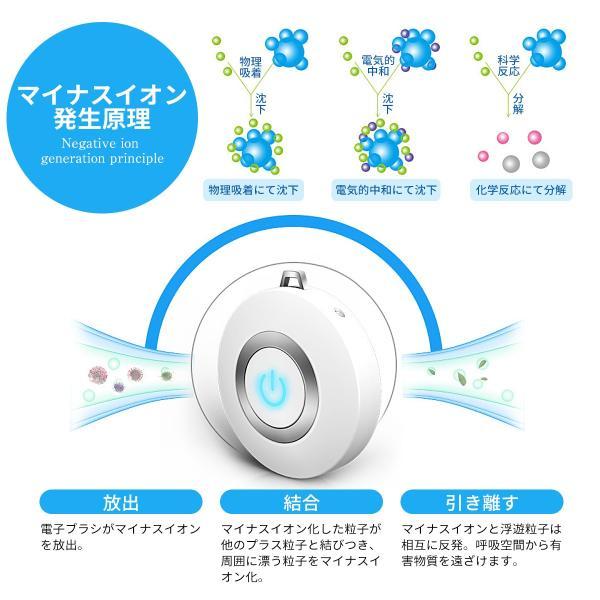 空気清浄機 小型 ポータブル 携帯型 イオン発生器 ミニ 首かけ ネックレス マイナスイオン cross-online 05