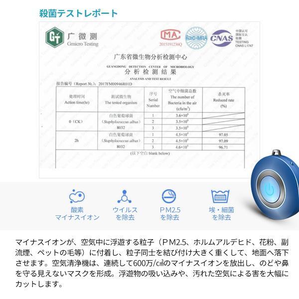 空気清浄機 小型 ポータブル 携帯型 イオン発生器 ミニ 首かけ ネックレス マイナスイオン cross-online 08