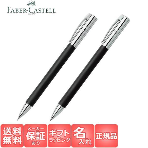 【名入れ無料】 ファーバーカステル FABER CASTELL アンビション AMBITION レジン RESIN ボールペン シャープペンシル シャーペン 0.7mm 筆記具 148130 138130