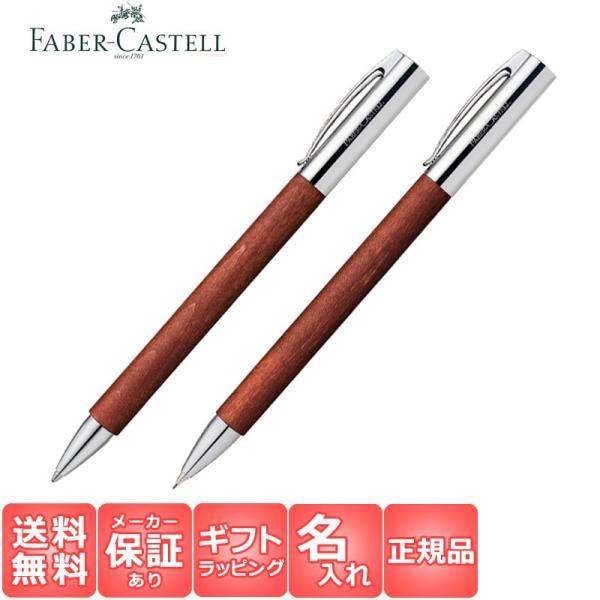 【名入れ無料】 ファーバーカステル FABER CASTELL アンビション AMBITION ペアウッド PEAR WOOD 梨の木 ボールペン シャープペンシル 0.7mm 148131 138131